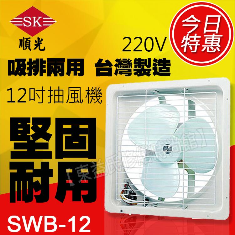 SWB-12 220V 順光 浴室用通風機 換氣機【東益氏】售暖風乾燥機  風扇 吊扇 暖風機