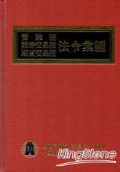 營業稅證券交易稅期貨交易稅法令彙編101年版[]