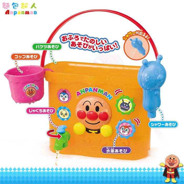 大田倉 日本進口正版 ANPANMAN 麵包超人 洗澡水桶 玩具 蓮蓬頭 水龍頭 知育 五種玩法 311374