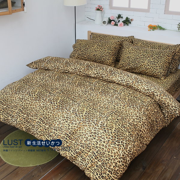 LUST寢具 【新生活eazy系列-狂野豹紋】床包/枕套/被套組、台灣製