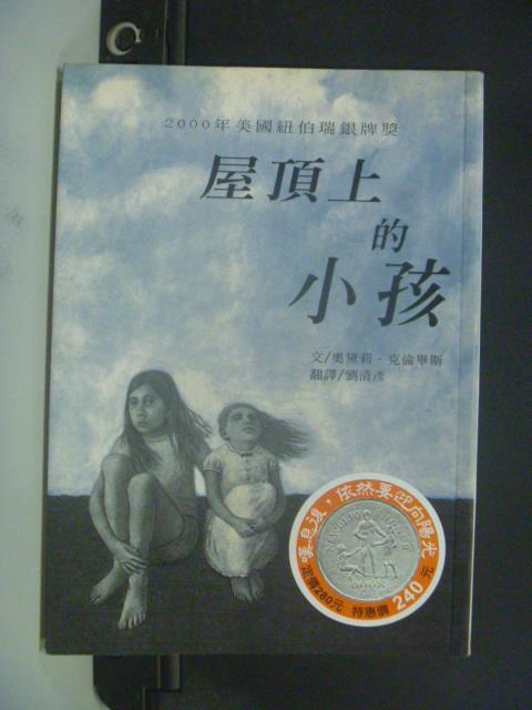 【書寶二手書T7/兒童文學_OGL】屋頂上的小孩_劉清彥, 奧黛莉.克