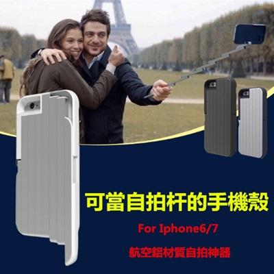 Iphone7自拍神器手機殼-航空鋁自拍桿自拍棒手機保護套4色73pp73【米蘭精品】