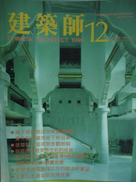 【書寶二手書T1/設計_YJH】建築師_12期_地下建築物法令與實務檢討等