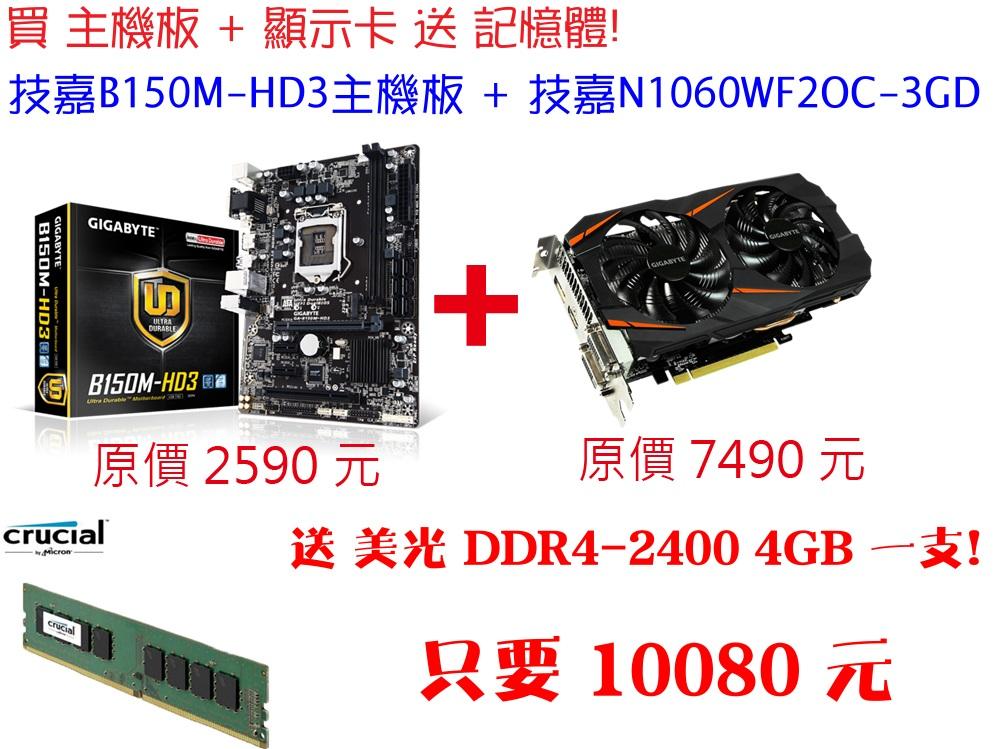 技嘉 B150M-HD3 + GTX 1060 3G  GIGABYTE 主機板 (送DDR4 4G )