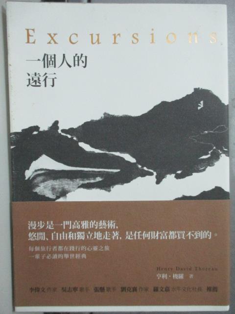 【書寶二手書T1/翻譯小說_JPK】一個人的遠行原價_300_亨利.梭羅(Henry David Thoreau)