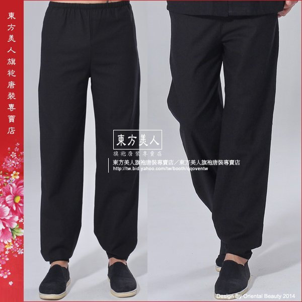 東方美人旗袍唐裝專賣店 男士唐裝棉麻長褲/褲腳收口款。淨色(黑色)
