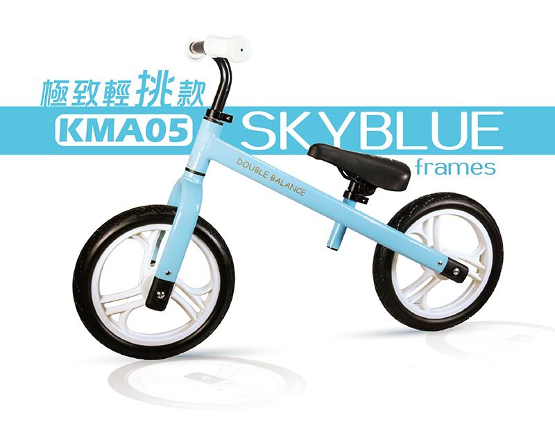 【Double Balance】 兒童滑步車 平衡車 (極致輕挑款) 天藍色車身/白色PU輪 台灣製造 KMA-05 極致輕挑款 (共四色)