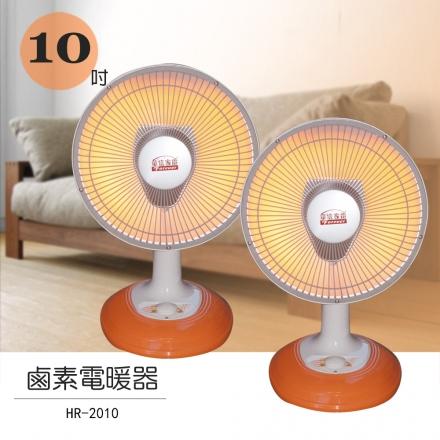 《買一送一》【華信】10吋桌上型鹵素燈電暖器HR-2010(擺頭)