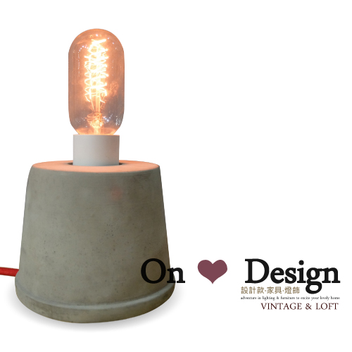 On ♥ Design ❀ 工業風 復古風格 loft 設計師的燈 水泥桌燈-B款