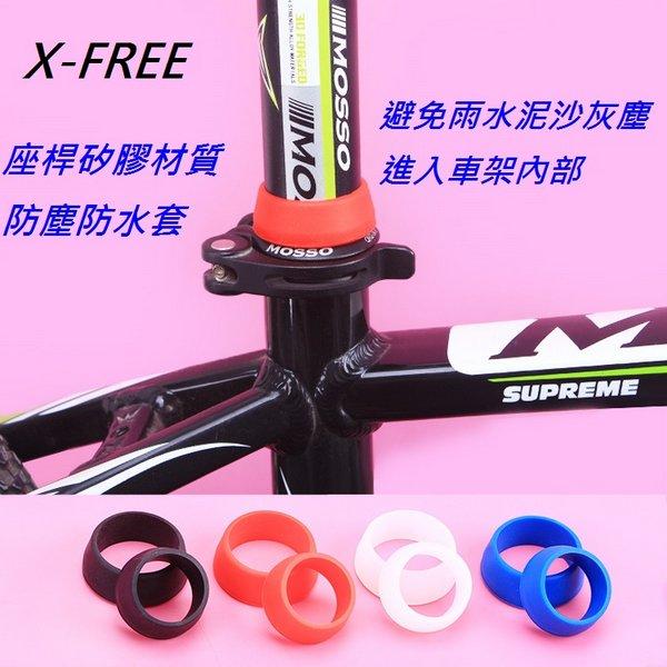【意生】X-FREE_座桿矽膠防塵防水套 坐桿座管坐管保護套環防水圈 25.4、27.2、28.6、31.6、34mm