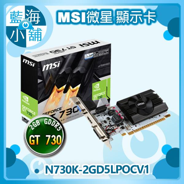 MSI 微星 N730K-2GD5LP/OCV1 顯示卡