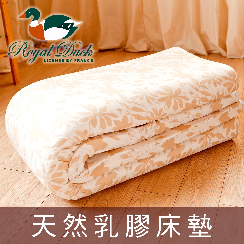 【名流寢飾家居館】ROYAL DUCK.純天然乳膠床墊.馬來西亞進口