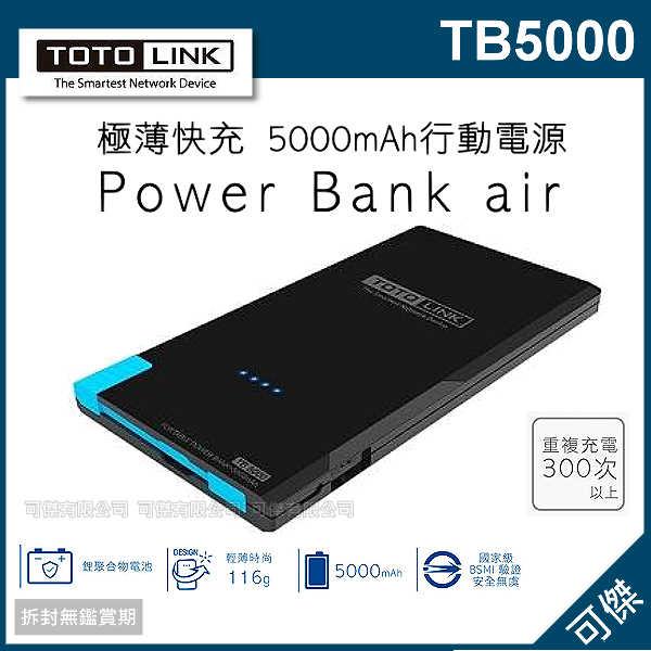 可傑  TOTOLINK  TB5000   極薄快充  行動電源  5000mAh   隱藏式充電線  加送充電器  免運