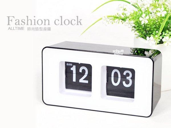 【完全計時】簡約質感 顛覆一般傳統電子鐘─翻頁鐘 經典掛鐘復古 座鐘 最後現貨