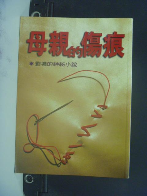 【書寶二手書T1/短篇_LAB】母親的傷痕_劉墉