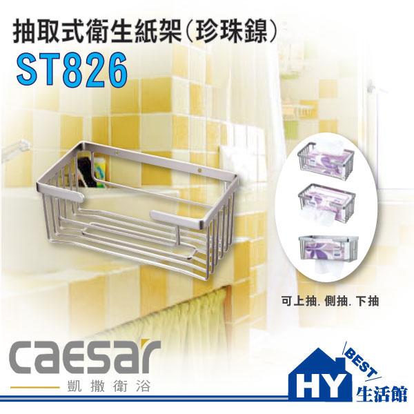 凱撒衛浴 ST826 抽取式衛生紙架《HY生活館》水電材料專賣店