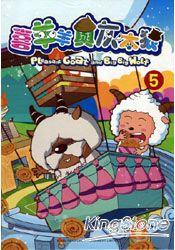 喜羊羊與灰太狼5(全套8本)(贈喜羊羊便條紙1本)