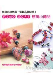 軟陶小飾品FIMO SOFT