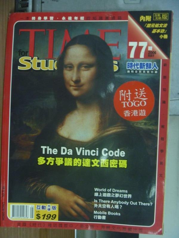 【書寶二手書T1/雜誌期刊_QBS】時代新鮮人TIME_第77期_多方爭議的達文西密碼等_附光碟