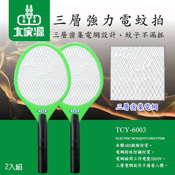 【大家源】三層強力電蚊拍。綠色/TCY-6003(2入組)
