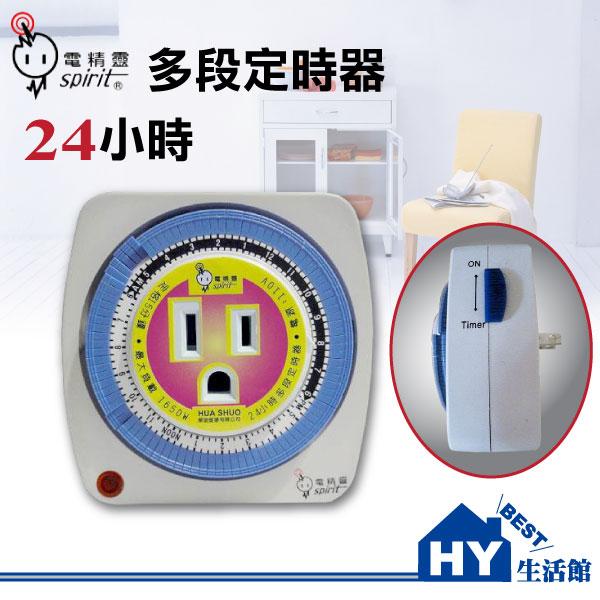 電精靈 多段定時器 110V插座式定時器 安裝設置簡單 最大承載15A 1650W -《HY生活館》水電材料專賣店