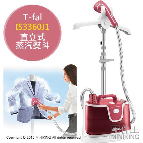 【配件王】 日本代購 T-fal IS3360J1 直立式蒸汽熨斗架 蒸氣掛燙機 附配件 另 IS3320J1