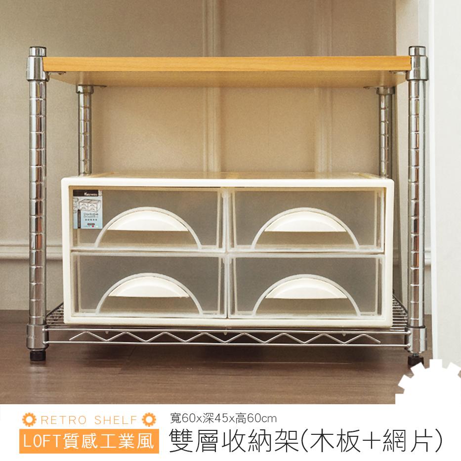 【dayneeds】質感工業風60x45x60cm雙層(木板+網片)收納架/邊桌/床頭櫃/置物架/書桌/電腦桌