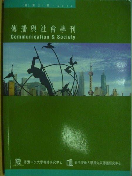 【書寶二手書T6/大學社科_YJE】傳播與社會學刊_總21期2012