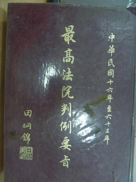 【書寶二手書T4/法律_YFG】最高法院判例要旨(下冊)_民16年~63年