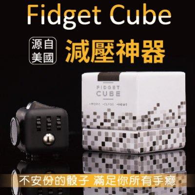 美國Fidget Cube 紓壓骰子 減壓骰 療癒骰子 忘憂骰子魔方 方塊 壓力骰子 療癒紓壓