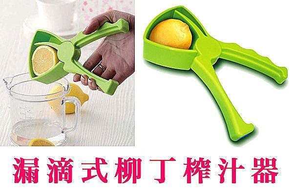 BO雜貨【SK1514】創意柳丁榨汁器 擠壓器 迷你榨汁機 蔬果汁壓汁器榨柳丁汁檸檬汁廚房用品