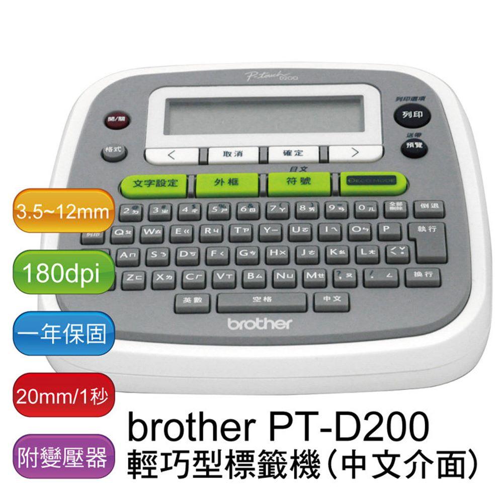 【尾牙年終特惠*免運再贈標籤帶】兄弟brother PT-D200 經典輕巧型原廠標籤機+贈護貝標籤帶