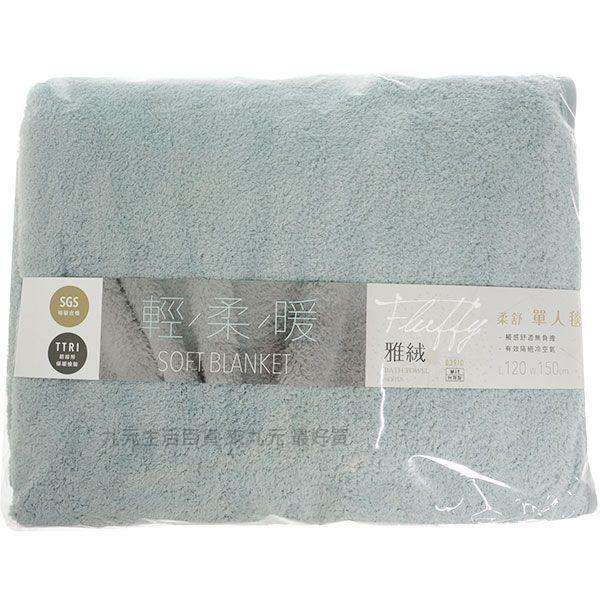 【九元生活百貨】雅絨 柔舒單人毯/120x150cm 毛毯 懶人毯