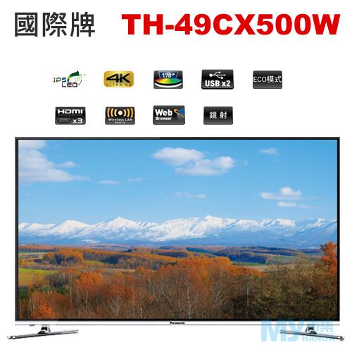 Panasonic國際牌 TH-49CX500W 49吋 4K UHD LED液晶電視
