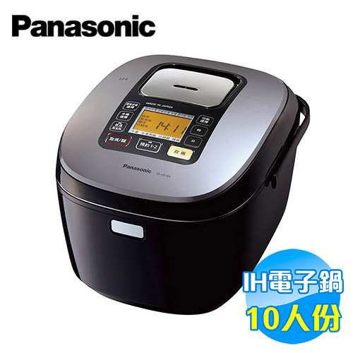 國際 Panasonic 10人份 IH電子鍋 SR-HB184