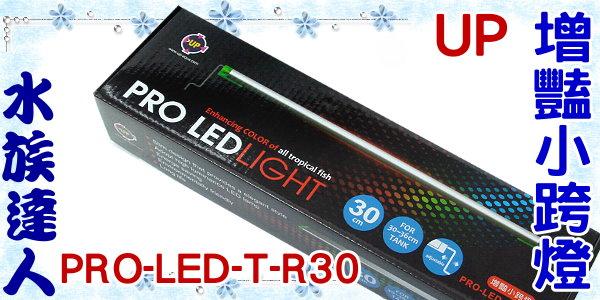 【水族達人】雅柏UP《增豔小跨燈(綠邊跨式)30 PRO-LED-T-R30》 LED/適合30~36cm魚缸用