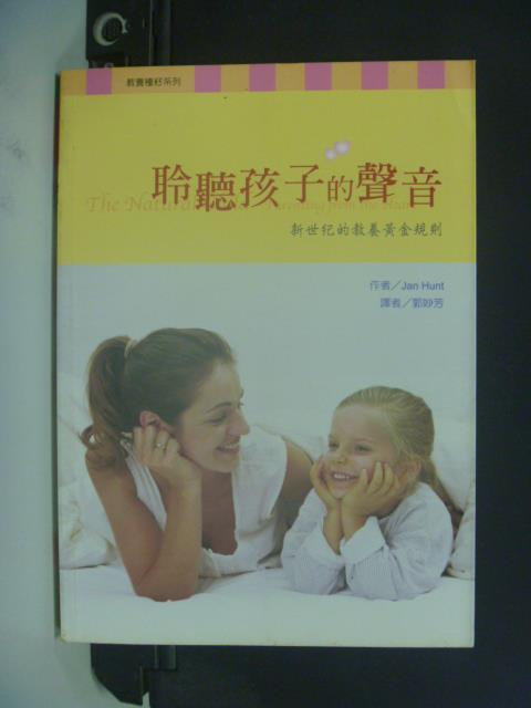【書寶二手書T8/家庭_OPF】聆聽孩子的聲音_珍‧杭特, 郭妙芳
