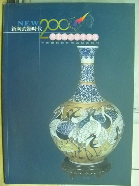 【書寶二手書T5/藝術_YAS】新陶器時代2000_鶯歌陶瓷嘉年華會年度優良創作商品紀念特刊