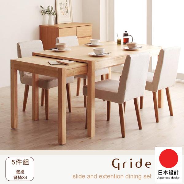 餐桌椅 工作桌椅【Y0051】Gride平滑伸縮式系列__5件組餐桌+餐椅×4 完美主義