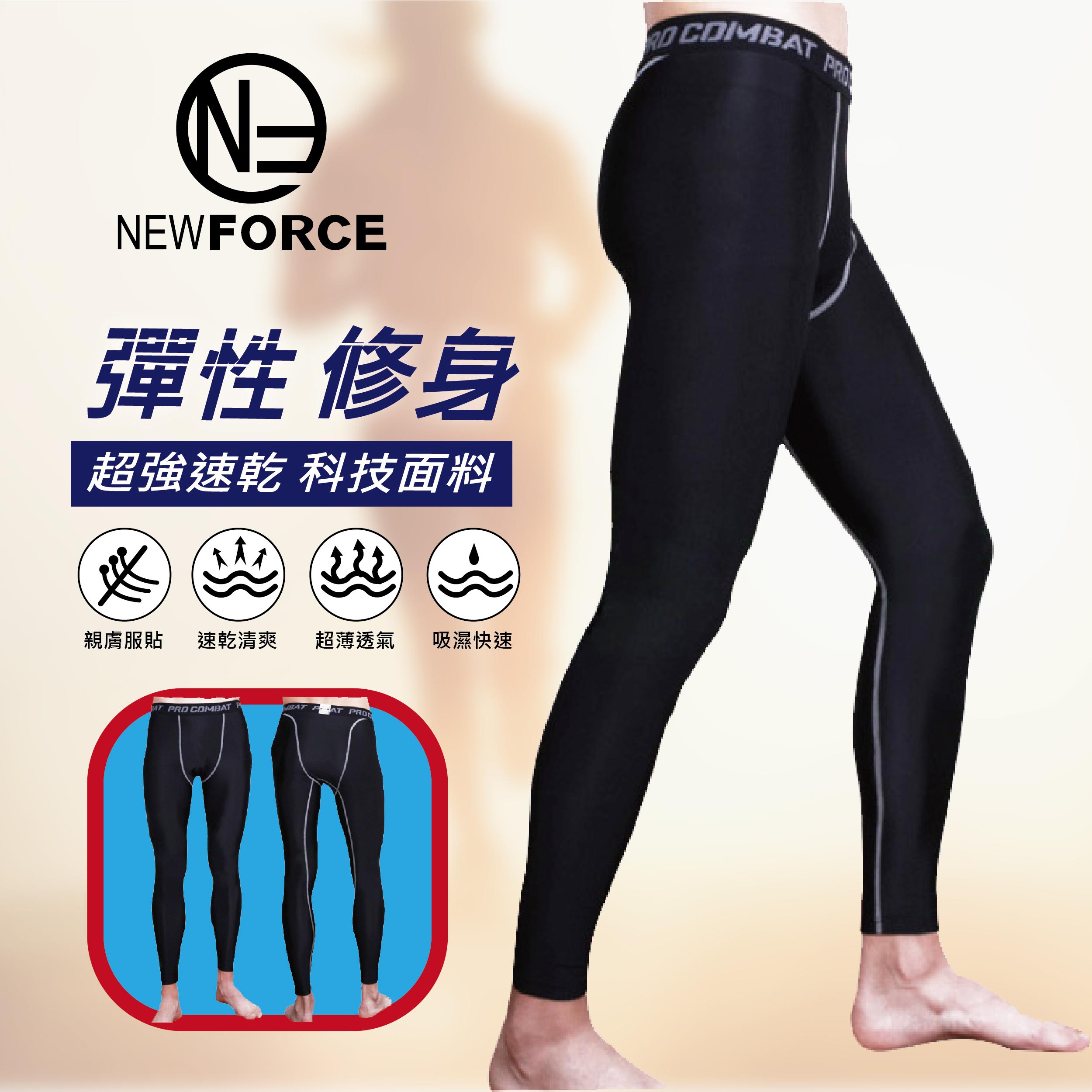 【NEW FORCE】超彈力透氣速乾壓力緊身運動褲-黑色【2020301】