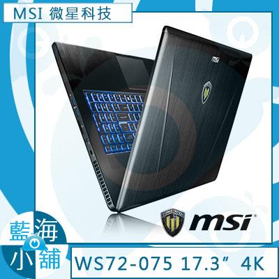 MSI 微星WS72 6QJ-075TW Intel Xeon E3-1505M v5四核心處理器 nVIDIA Quadro M2000M 4G繪圖卡 17.3吋行動繪圖工作站 筆記型電腦