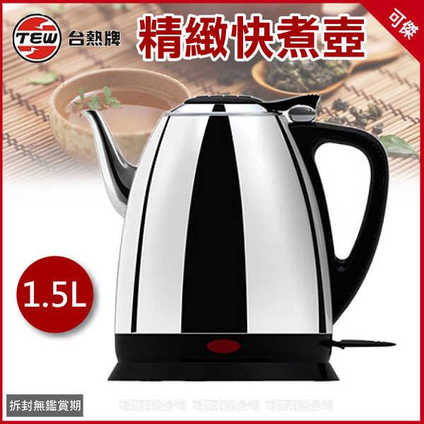 可傑 台熱牌 T-900 不鏽鋼快煮壺 1.5L  快煮壺 電水壺 熱水瓶 快速加熱省時省電!