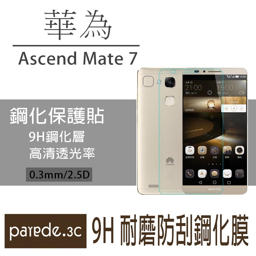 華為 Ascend Mate7 9H鋼化玻璃膜 螢幕保護貼 貼膜 手機螢幕貼 保護貼【Parade.3C派瑞德】