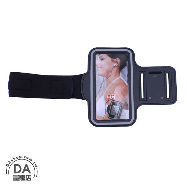 《DA量販店》iphone6 plus 5.5吋 運動 臂套 手臂帶 手機袋 臂袋 手臂包 黑色(80-1938)