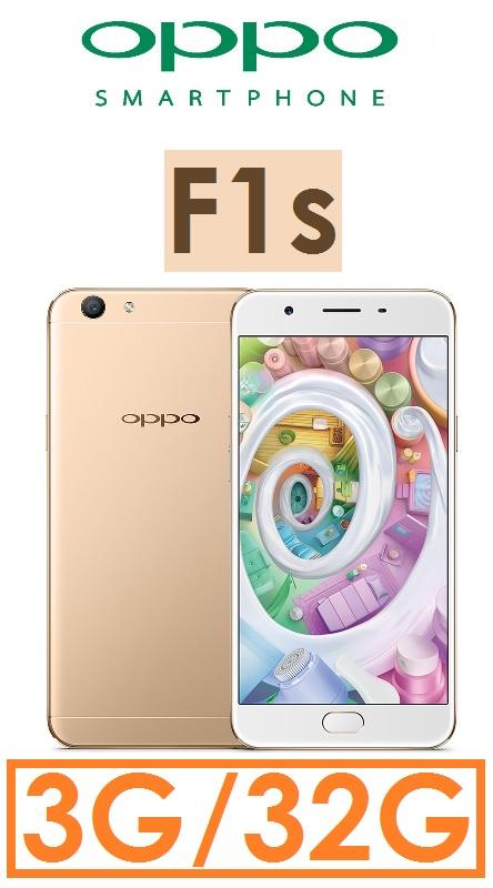 【原廠現貨】歐珀 OPPO F1s 八核心 5.5吋 3G/32G 4G LTE 智慧型手機●自拍美顏機●雙卡雙待●2CA●0.22秒指紋辨示(送保貼+保護殼)