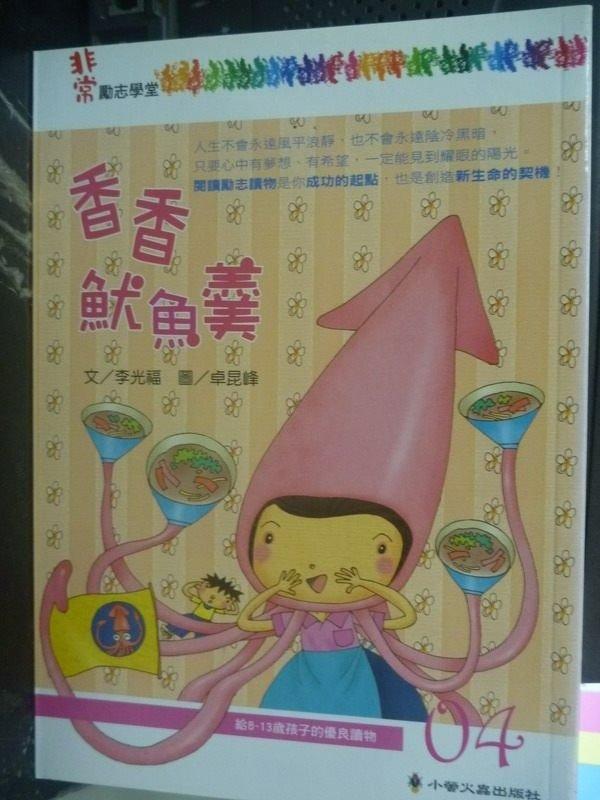 【書寶二手書T6/兒童文學_LEW】香香魷魚羹_李光福
