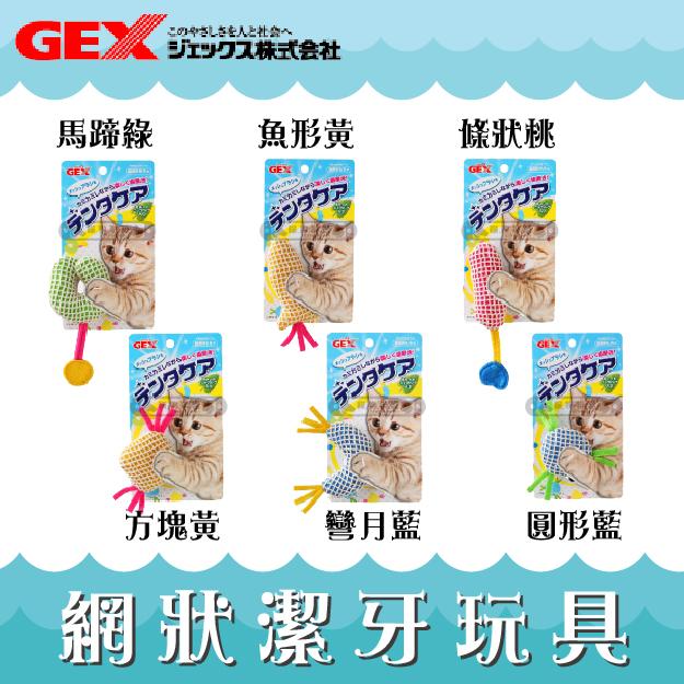 +貓狗樂園+ 日本GEX【貓用。網狀潔牙玩具】100元