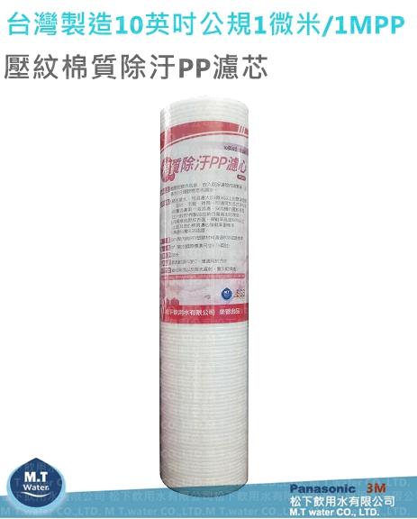 台灣製造10英吋1微米/1MPP壓紋棉質除汙PP濾芯