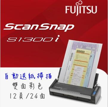 富士通ScanSnap S1300i。USB供電即可掃 外出最適合