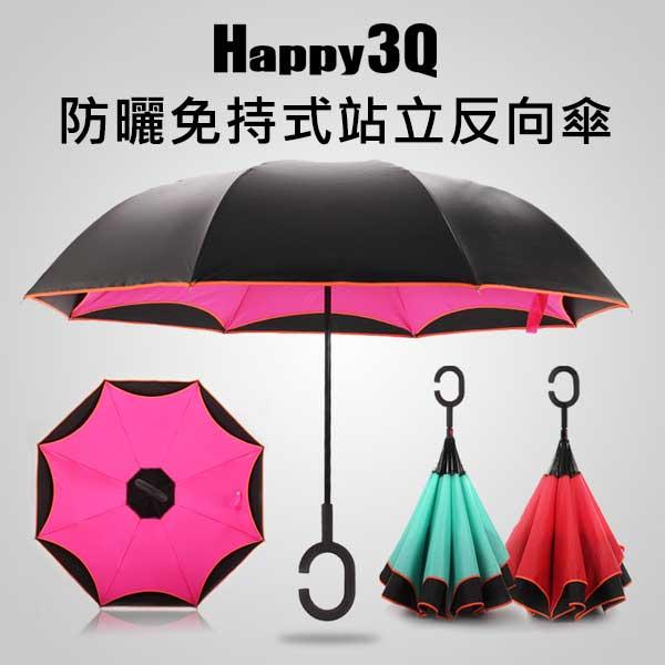 反向傘黑膠站立傘晴雨兩用雙層傘面汽車必備C型握把-多色【AAA0348】